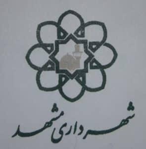 لوگو شهرداری مشهد 1